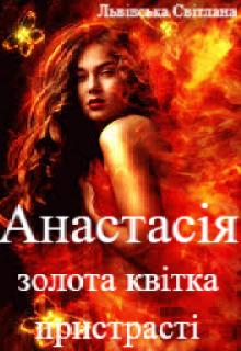 """Книга. """"Анастасія  золота квітка пристрасті"""" читати онлайн"""