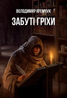"""Книга. """"Забуті гріхи"""" читати онлайн"""