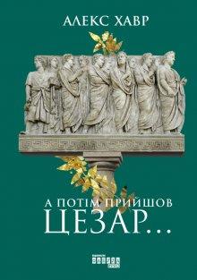 """Книга. """"А потім прийшов Цезар..."""" читати онлайн"""