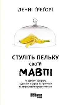 """Книга. """"Стуліть пельку своїй мавпі"""" читати онлайн"""