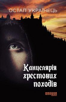 """Книга. """"Канцелярія хрестових походів"""" читати онлайн"""