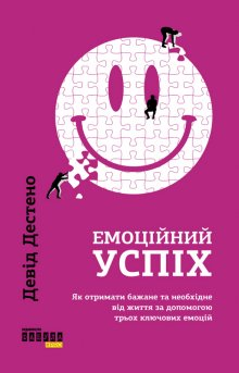 """Книга. """"Емоційний успіх"""" читати онлайн"""