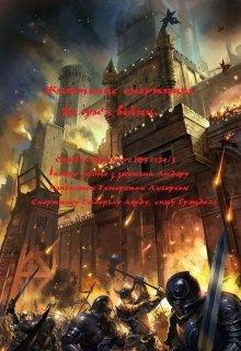 """Книга. """"Уріга. Життєпис смертника. Книга третя. Полум'я війни."""" читати онлайн"""