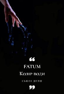 """Книга. """"Колір води"""" читати онлайн"""