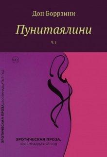 "Book. ""Punitayalini"" read online"