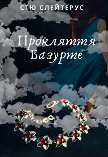 """Книга. """"Прокляття Базурте"""" читати онлайн"""