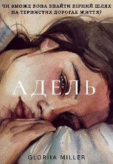 """Книга. """"Адель"""" читати онлайн"""