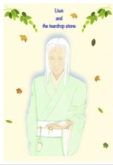 """Book. """"Lǐwù and the teardrop stone"""" read online"""