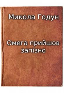 """Книга. """"Омега прийшов запізно"""" читати онлайн"""