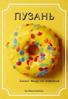 """Книга. """"Пузань"""" читати онлайн"""