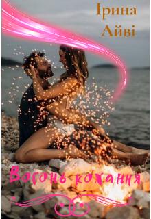 "Книга. ""Вогонь кохання "" читати онлайн"