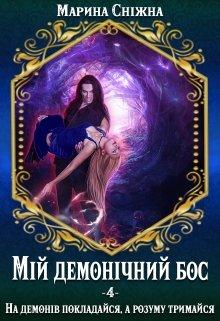 """Книга. """"Мій демонічний бос-4"""" читати онлайн"""