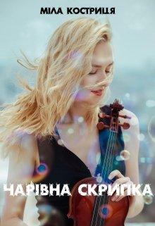 """Книга. """"Чарівна Скрипка"""" читати онлайн"""