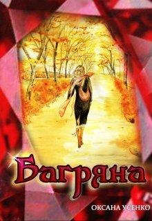 """Книга. """"Багряна"""" читати онлайн"""