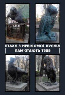 """Книга. """"Птахи з невідомої вулиці пам'ятають тебе."""" читати онлайн"""