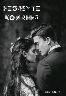 "Книга. ""Незабуте кохання"" читати онлайн"