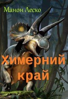 "Книга. ""Химерний край"" читати онлайн"