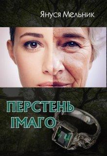 "Обкладинка книги ""Перстень Імаго"""