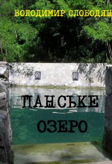 """Книга. """"Панське озеро"""" читати онлайн"""