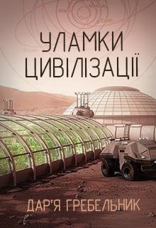 """Книга. """"Уламки цивілізації"""" читати онлайн"""
