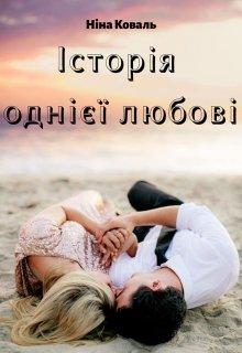 """Книга. """"Історія однієї любові"""" читати онлайн"""