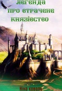 """Книга. """"Легенда про втрачене князівство"""" читати онлайн"""