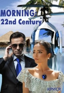 """Book. """"Morning: 22nd Century"""" read online"""