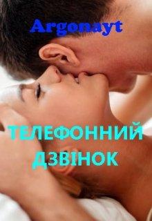 """Книга. """"Телефонний ДзвІнок"""" читати онлайн"""