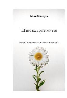 """Книга. """"Шанс на друге життя"""" читати онлайн"""