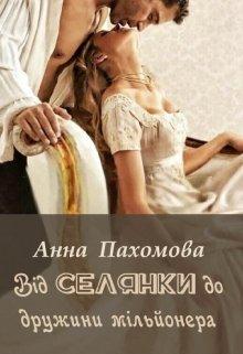 """Обкладинка книги """"Від селянки до дружини мільйонера"""""""