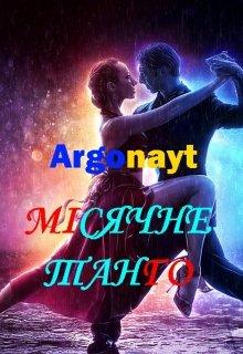 """Обкладинка книги """"МІсячне Танго"""""""