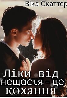 """Книга. """"Ліки від нещастя - це кохання"""" читати онлайн"""