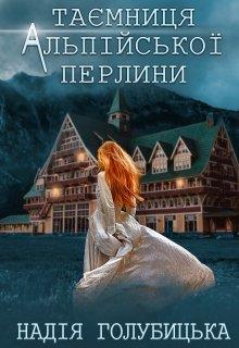 """Книга. """"Таємниця Альпійської перлини"""" читати онлайн"""