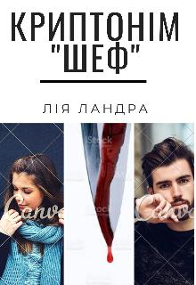 "Обкладинка книги ""Криптонім ""шеф"""""
