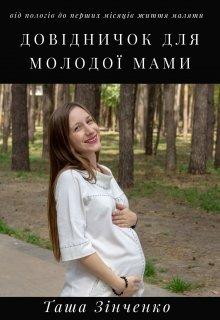 """Книга. """"Довідничок для молодої мами"""" читати онлайн"""