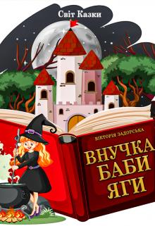 "Книга. ""Внучка Баби Яги"" читати онлайн"