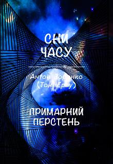 """Обкладинка книги """"Примарний перстень"""""""