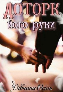"Книга. ""Доторк його руки"" читати онлайн"