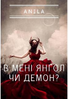 """Книга. """"В мені Янгол чи Демон?"""" читати онлайн"""