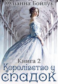 """Книга. """"Королівство у спадок: нагорода чи покарання. Книга 2"""" читати онлайн"""
