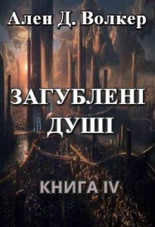 """Книга. """"Хроніки Судного Дня. Книга четверта. Загублені душі"""" читати онлайн"""