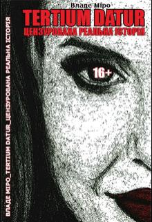 """Книга. """"Tertium Datur. Цензурована реальна історія"""" читати онлайн"""