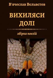 """Книга. """"Вихиляси Долі"""" читати онлайн"""