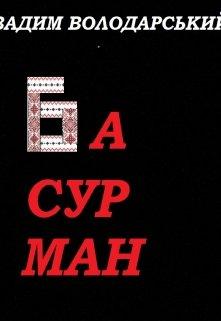 "Обкладинка книги ""Басурман"""