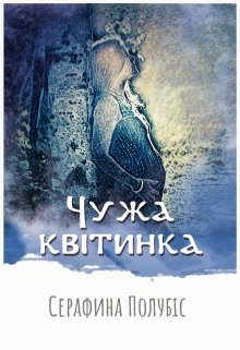 "Обкладинка книги ""Чужа квітинка"""