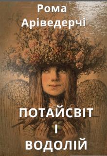 """Обкладинка книги """"Потайсвіт і Водолій"""""""