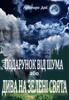 """Книга. """"Подарунок від Шума, або дива на Зелені свята"""" читати онлайн"""
