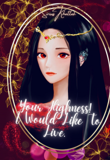 """Book. """"Your Highness! I Would Like To Live"""" read online"""