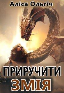 """Книга. """"Приручити змія"""" читати онлайн"""