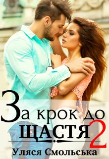"""Книга. """"За крок до щастя 2"""" читати онлайн"""